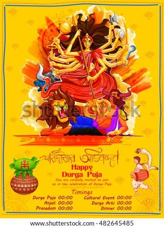 Illustration goddess durga subho bijoya happy stock vector royalty illustration of goddess durga in subho bijoya happy dussehra background with bengali text m4hsunfo