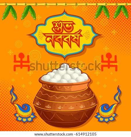 Illustration greeting background bengali text subho stock vector hd illustration of greeting background with bengali text subho nababarsho meaning happy new year m4hsunfo