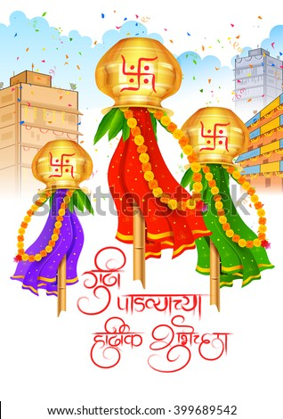 Illustration gudi padwa lunar new year stock vector 399689542 illustration of gudi padwa lunar new year celebration of india with message in marathi m4hsunfo