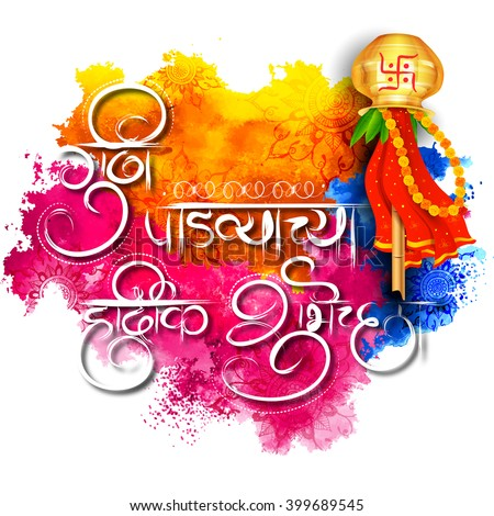 Illustration gudi padwa lunar new year stock vector royalty free illustration of gudi padwa lunar new year celebration of india with message in marathi m4hsunfo