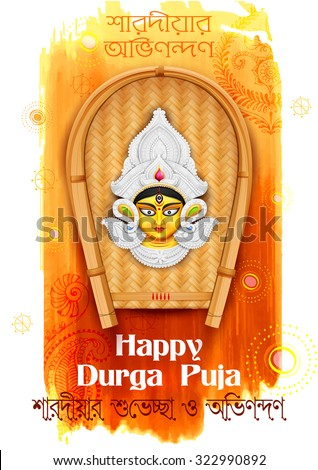 illustration of Happy Durga Puja background with bengali text meaning Autumn wishes and greetings - stock vector