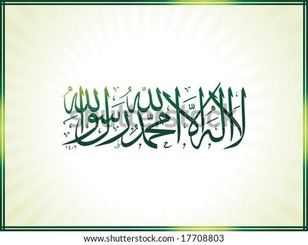 illustration of islamic holly words for eid, design - stock vector