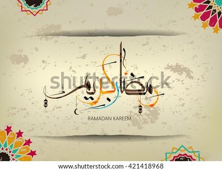 Illustration ramadan kareem ramadane mubarak beautiful stock vector illustration of ramadan kareem and ramadane mubarak beautiful islamic and arabic ornamant and calligraphy m4hsunfo