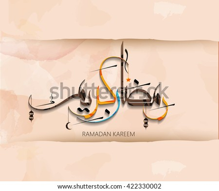 Illustration of Ramadan kareem and Ramadane mubarak. beautiful islamic and arabic ornamant  and calligraphy.traditional greeting card wishes holy month moubarak and karim for muslim. ramazan karem  - stock vector