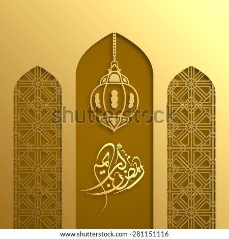 Illustration of Ramadan Kareem with intricate Arabic calligraphy and Arabic lamp for the celebration of Muslim community festival. - stock vector