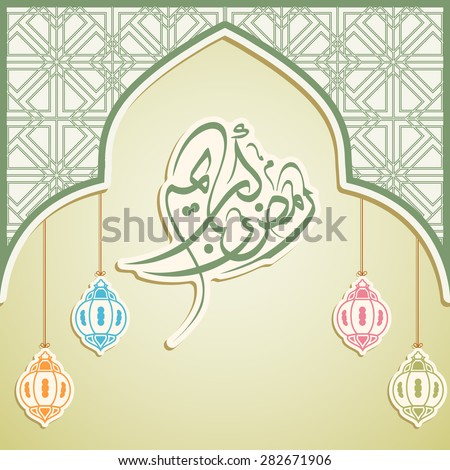 Illustration of Ramadan Kareem with intricate Arabic calligraphy and lamps for the celebration of Muslim community festival. - stock vector