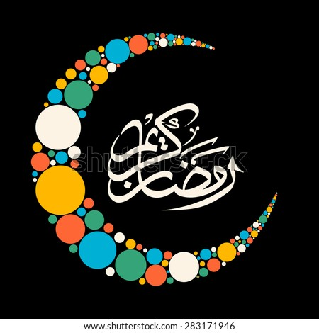 Illustration of Ramadan Kareem with intricate Arabic calligraphy and moon for the celebration of Muslim community festival. - stock vector