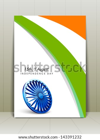 Indian independence day greeting card national stock vector royalty indian independence day greeting card in national flag colors and 3d ashoka wheel on grey background m4hsunfo
