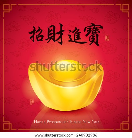 Chinese Gold Ingot Vector Ingot Chinese Gold
