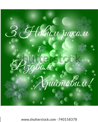 Inscription ukrainian happy new year merry stock photo photo inscription in ukrainian happy new year and merry christmas green christmas background with snow m4hsunfo