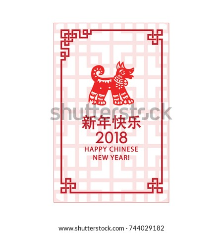 invitation card chinese new year 2018 paper art translation happy new year