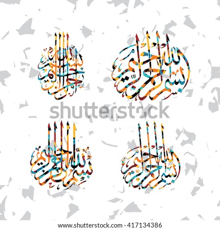 islamic abstract calligraphy art theme set - allah is the only god - stock vector