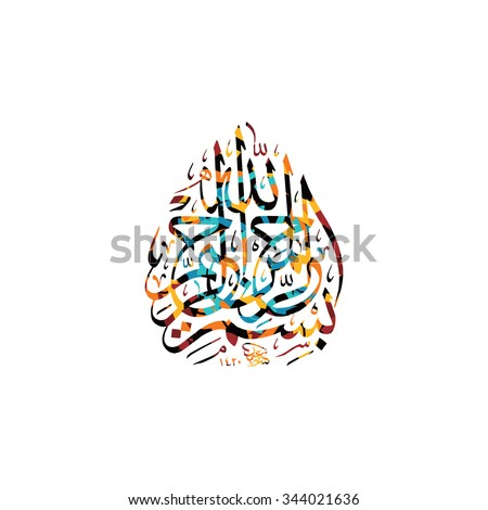 islamic abstract calligraphy art theme vector illustration - stock vector