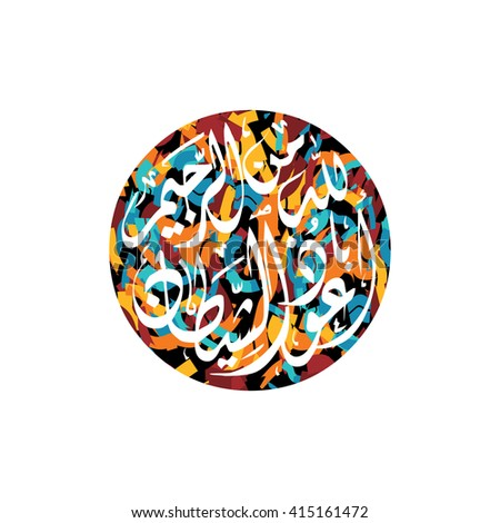 islamic abstract calligraphy art. Translation: in the name of god allah - stock vector