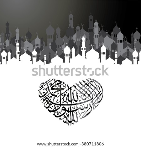 islamic calligraphy art - love allah god almighty - stock vector