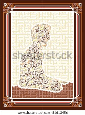 islamic calligraphy ramadan - stock vector