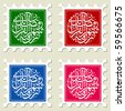 Islamic Calligraphy Sign Postage Stamps - stock vector