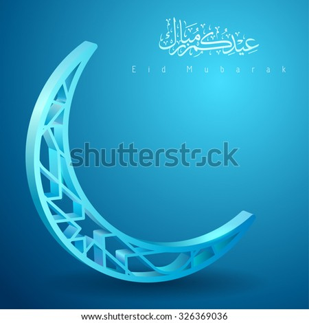 Islamic crescent icon for greeting Eid Mubarak - Translation : Blessed festival - stock vector