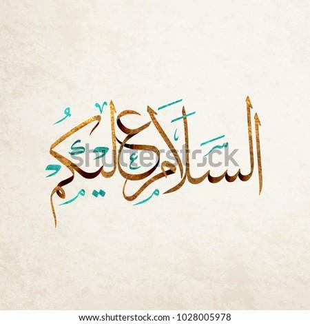 Islamic greeting assalam alaikom translation peace stock vector islamic greeting assalam alaikom translation peace stock vector 1028005978 shutterstock m4hsunfo Choice Image