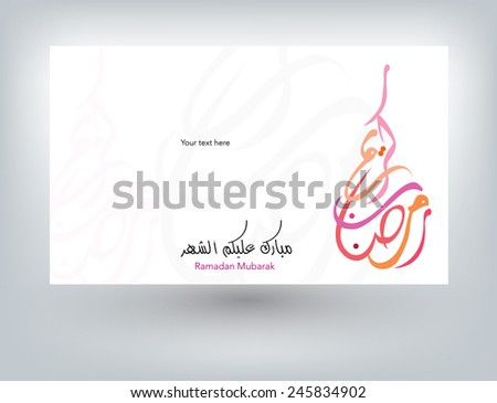 "Islamic greeting Card and Arabic Calligraphy of holy month ""Ramadan Kareem"" - stock vector"