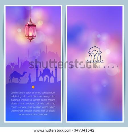 Islamic greeting card template with arabic lantern and arabic landscape for Eid Mubarak - Translation of text : Eid Mubarak - Blessed festival  - stock vector