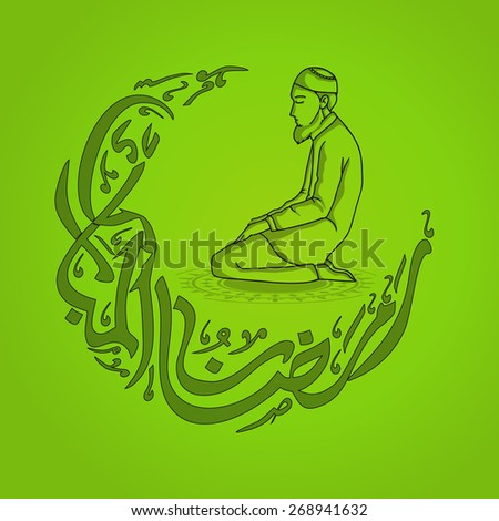 Islamic holy month of prayers, Ramadan Kareem celebrations with illustration of a Muslim Man praying Namaz (Muslim's Prayer) and calligraphic text in moon shape on green background.  - stock vector