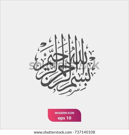 Islamic Icon Bismillah Symbol Simple Vector Stock Vector 737140108