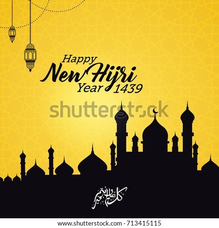 Islamic new year design background vector stock vector 713415115 islamic new year design background vector illustration for greeting card poster and banner m4hsunfo