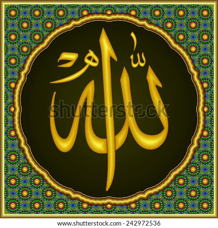 Islamic Ornamental Art, name of Allah (God) - stock vector