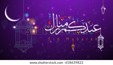Eid Card Images RoyaltyFree Images Vectors – Eid Card Templates