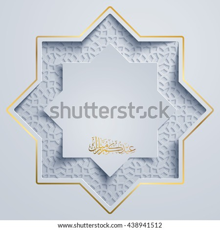Islamic vector design for greeting card of Eid Mubarak - Translation of text : Eid Mubarak - Blessed festival - stock vector