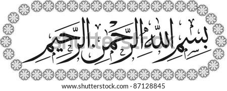 Islamic vector of Bismillah (In the name of God) in thuluth arabic calligraphy style isolated on white background - stock vector
