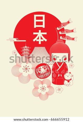 Japan tourism posterbrochure template japanese character stock japan tourism posterbrochure template japanese character mean japan vector illustration toneelgroepblik Image collections