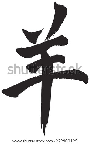 Japanese Calligraphy Goat Sheep Eighth Sign Stock Vector 229900195