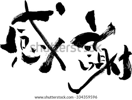 "Japanese calligraphy ""gratitude"" - stock vector"