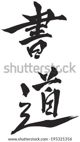 Japanese Calligraphy Japanese Name Translation Japanese
