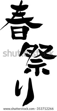 Pronunciation Stock Vectors Vector Clip Art Shutterstock