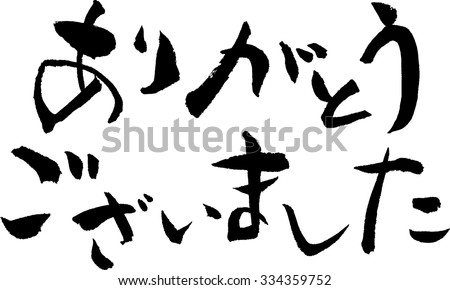 "Japanese calligraphy ""Thank you"""