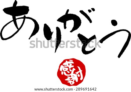 "Japanese calligraphy ""Thank you"" and a stamp of Japan ""gratitude"" - stock vector"