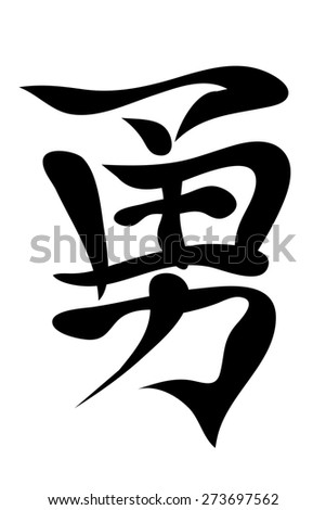 Japanese characters. Translation courage. Vector illustration isolated on a white background - stock vector