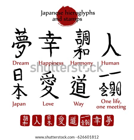Hanko stock images royalty free images vectors Japanese calligraphy online