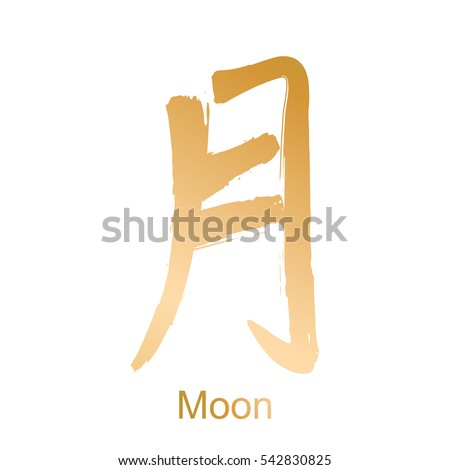 Japanese Kanji Calligraphic Word Translated Moon Stock Vector