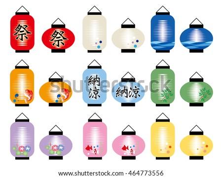 Japanese Lantern Set About Word Of Red Its Called Matsuri