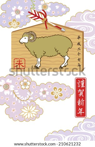 "Japanese New year card 2015. Japanese words mean""Happy new year"". - stock vector"