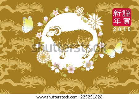 Japanese New year card, Sheep side view Japanese words mean �Happy new year�. - stock vector