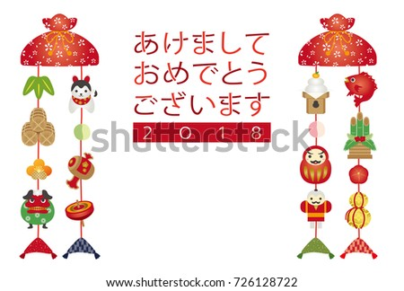 japanese new year pic. japanese new years card its written with ...