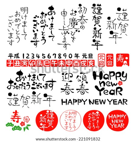 Japanese new year's greetings - stock vector
