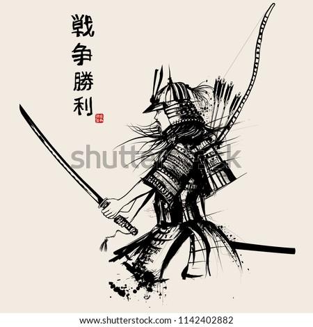 Japanese Samourai Sword Vector Illustration Meaning Stock Vector