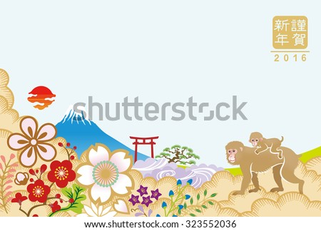 "Japanese year of the Monkey greeting card design Japanese text means ""happy new year"". - stock vector"