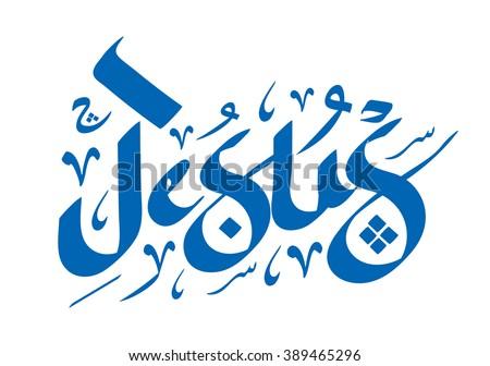 Jesus name with Arabic spirit - stock vector